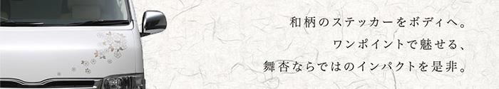 舞杏 和柄グラフィックス・L(エル)