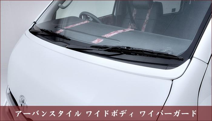 アーバンスタイル 200系ハイエース ワイドボディ ワイパーガード