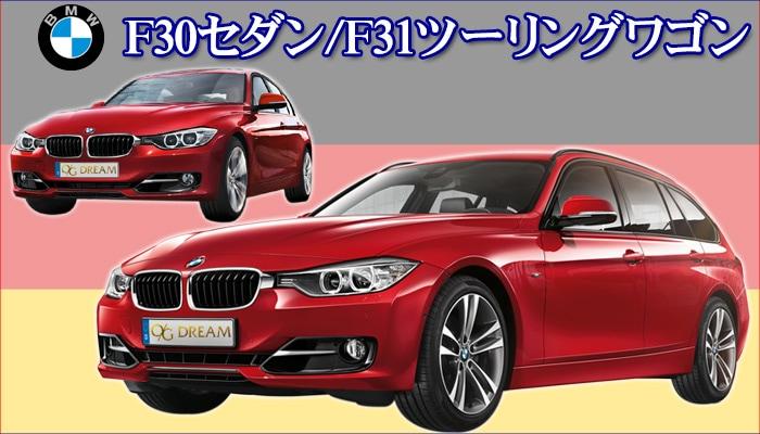 スタンダードフロアマット BMW 3シリーズ F30セダン/F31ツーリングワゴン