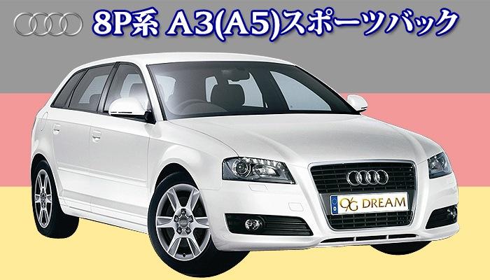 カジュアルフロアマット Audi 8P系 A3スポーツバック