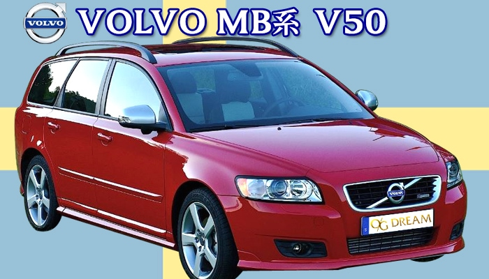 カジュアルフロアマット VOLVO MB系 V50