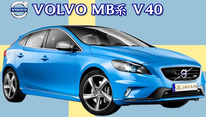 カジュアルフロアマット VOLVO MB系 V40