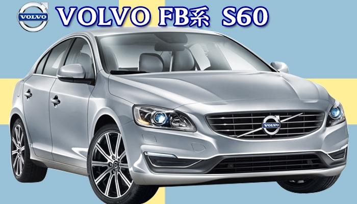 スタンダードフロアマット VOLVO FB系 S60