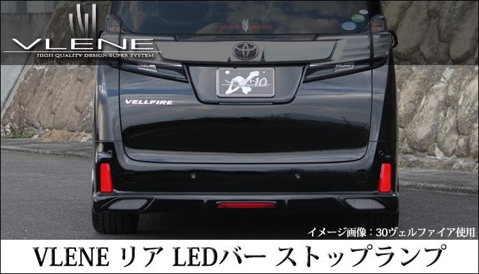 VLENE リア LEDバー ストップランプ
