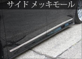 VLENE X10 30アルファード サイド メッキモール
