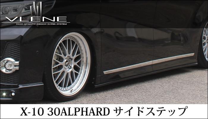VLENE X10 30アルファード サイドステップ
