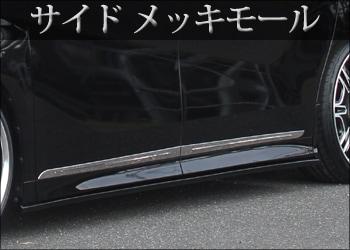 VLENE X10 30ヴェルファイア サイド メッキモール