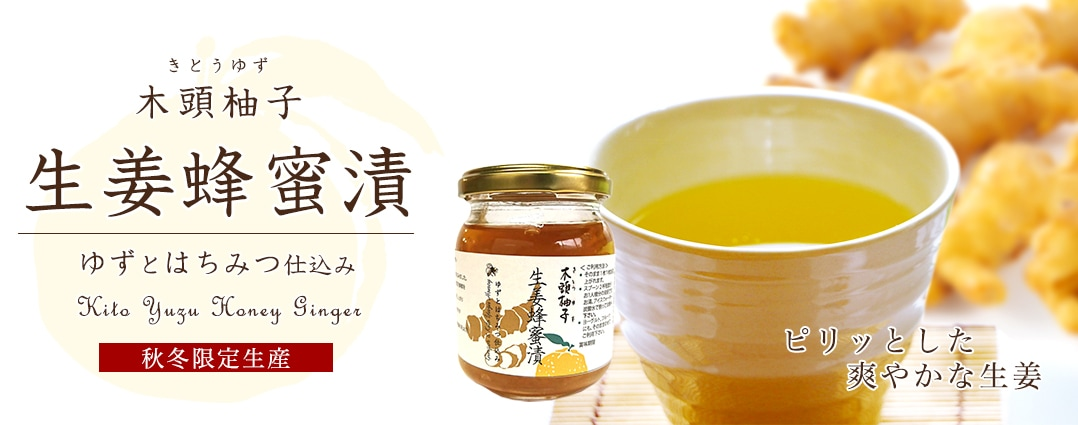 ゆず生姜蜂蜜漬
