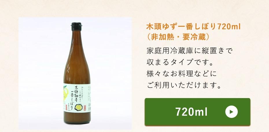 木頭柚子一番搾り720ml
