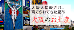 大阪人に愛され、育てられてきた昆布 大阪のお土産