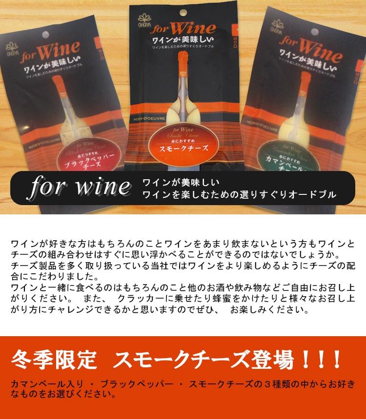 冬季ワイン1