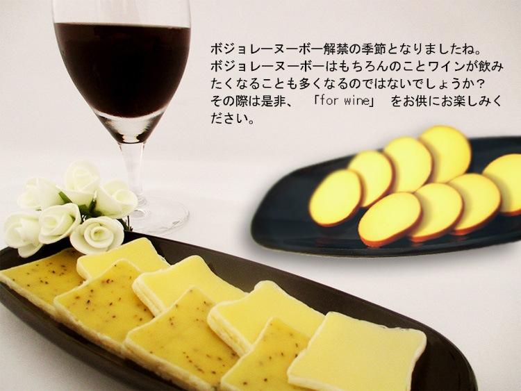 冬季ワイン5