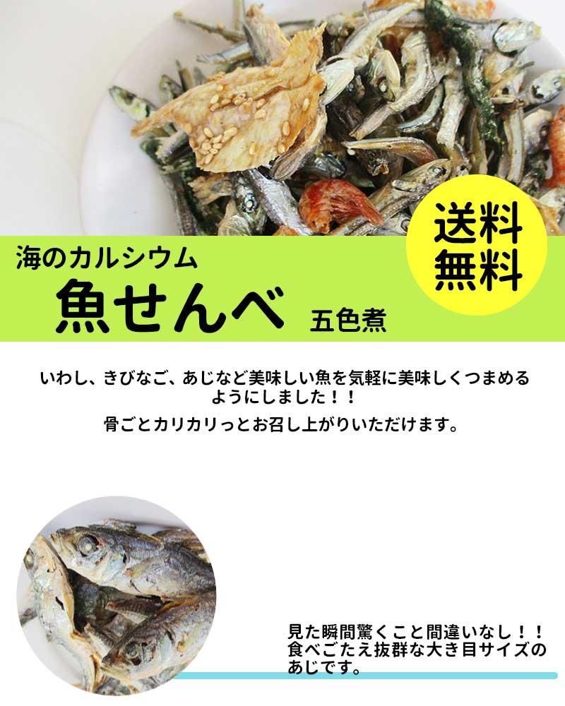 魚せんべ五色煮1