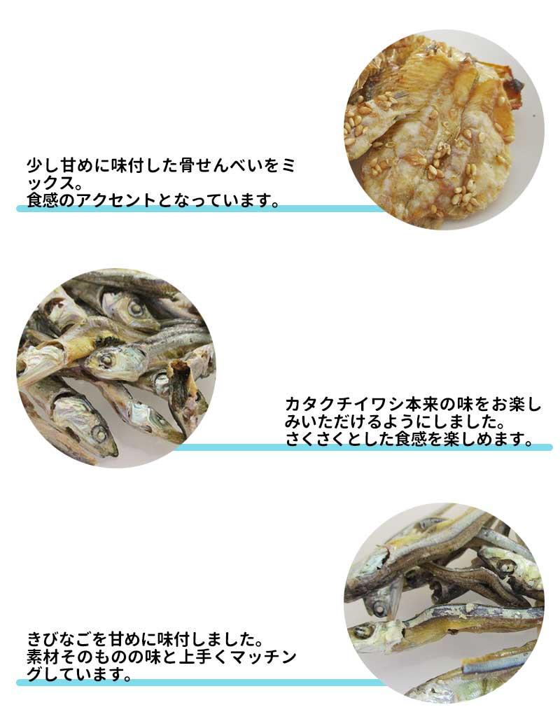 魚せんべ五色煮2