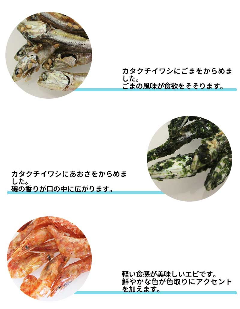 魚せんべ五色煮3