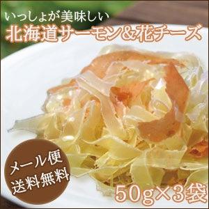 サーモン&花チーズ