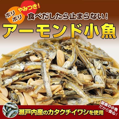 330gアーモンド小魚