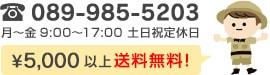 089-985-5203 月〜金 9:00〜17:00 土日祝定休日 5000円以上送料無料