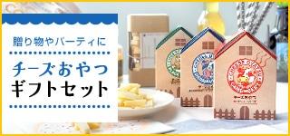 チーズおやつギフトセット!