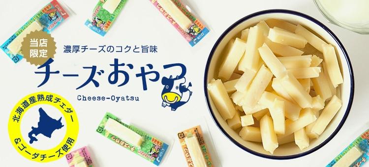 300gチーズおやつ北海道