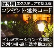 屋外用コンセント・延長コード特集