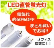 LED直管蛍光灯