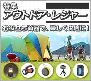 アウトドア特集 キャンプ レジャー ドライブ サイクリング
