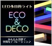 LED多目的ライトECO&DECO特集