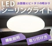 LEDシーリングライト特集