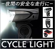 サイクルライト・バイクライト