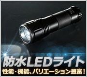 防水LEDライト