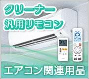 エアコン関連商品
