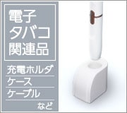 電子タバコ関連品