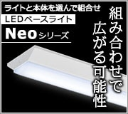LEDベースライト Neoシリーズ