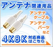 アンテナ 4K・8K特集