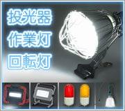 投光器_作業灯_回転灯