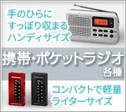 携帯・ポケットラジオ
