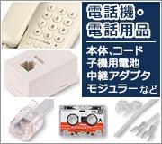 電話機・電話用品