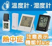 温度計・温湿度計