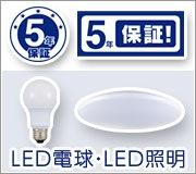 LED電球LED照明5年保証