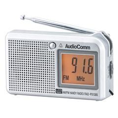 AudioComm AM/FM 液晶表示ハンディラジオ ヨコ型 ワイドFM FM補完放送_RAD-P5130S-S 07-8676