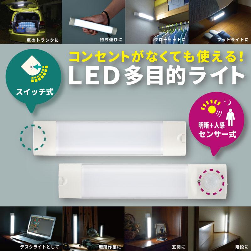 充電LED多目的ライト スイッチ式 3W 昼光色 [品番]06-3516
