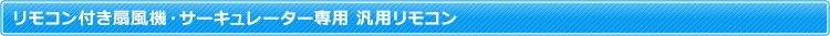 リモコン付き扇風機・サーキュレーター専用 汎用リモコン