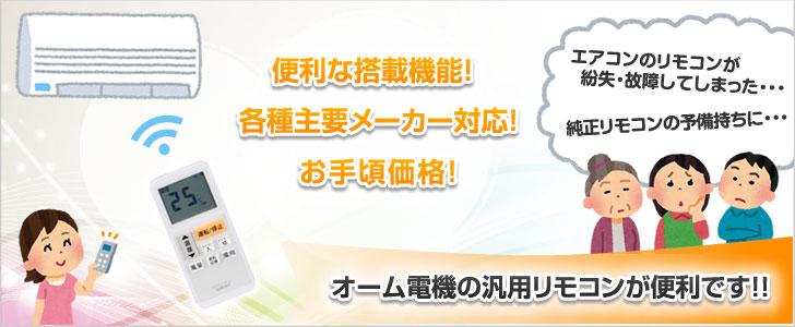 オーム電機の汎用リモコンが便利です!!