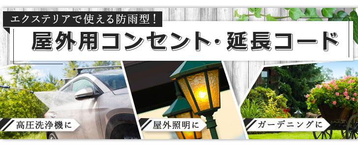 屋外用コンセント・延長コード【春夏用】