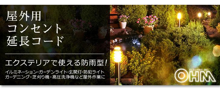 屋外用コンセント・延長コード【秋冬用】