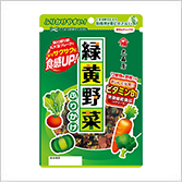 緑黄野菜ふりかけ