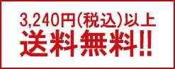 3,000円(税抜)以上送料無料!!
