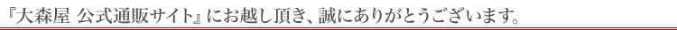 『大森屋 公式通販サイト』にお越し頂き、誠にありがとうございます。