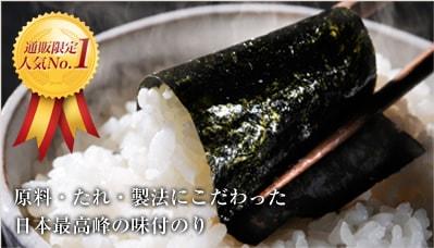 原料・たれ・製法にこだわった日本最高峰の味付のり